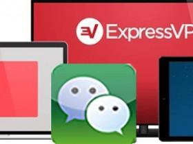 可以使用微信付款的国外VPN推荐