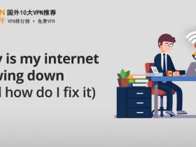 6种方式来修复您慢速的Internet连接