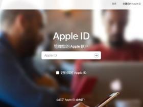 最新美区Apple ID申请教程