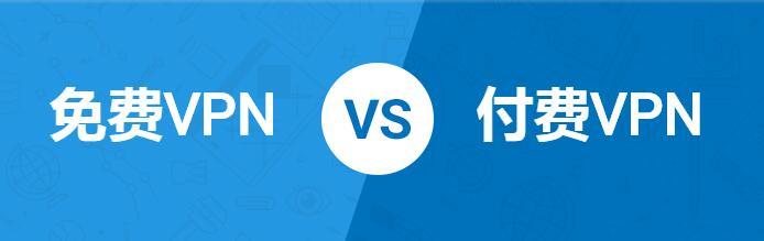 免费VPN和付费VPN之间的区别是什么?