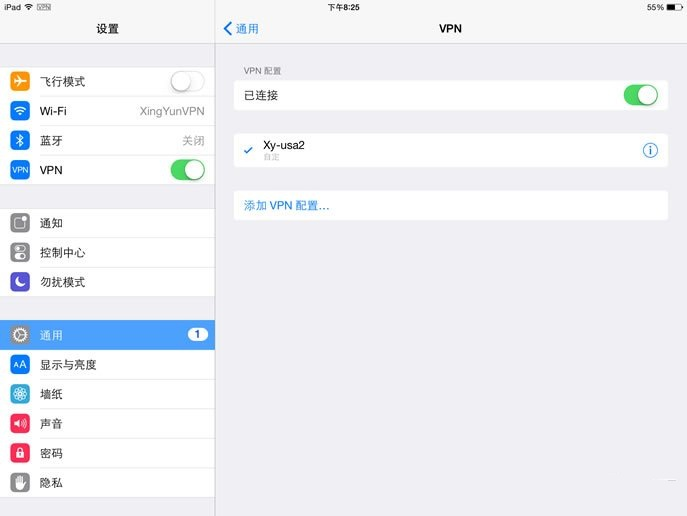 iPhone/iPad VPN设置 L2TP隧道加密连接教程