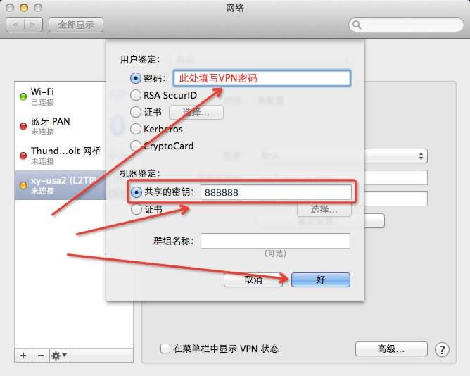 MacOS VPN设置 L2TP隧道加密连接教程
