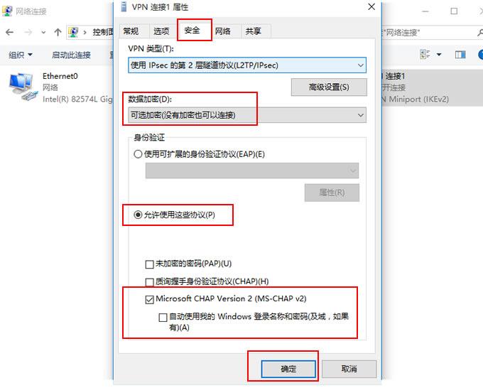 Windows10 VPN设置 L2TP隧道加密连接教程