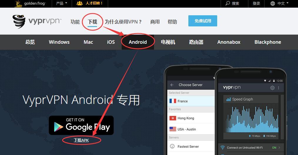 如何在中国下载VyprVPN的安卓和IOS应用程序?