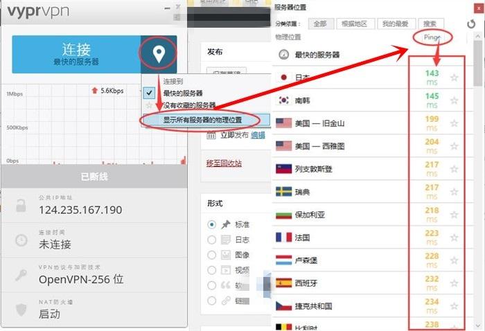 在中国使用VyprVPN哪个服务器最快?