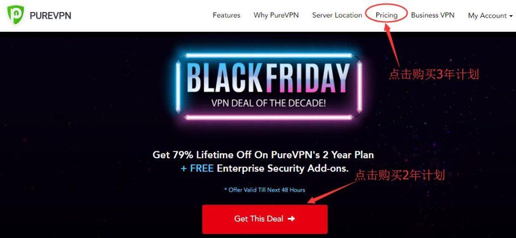 PureVPN黑色星期五最新特惠,最低只需每月1.32美元
